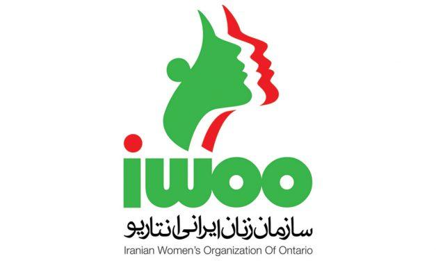 گزارش عملکرد سازمان زنان ایرانی انتاریو