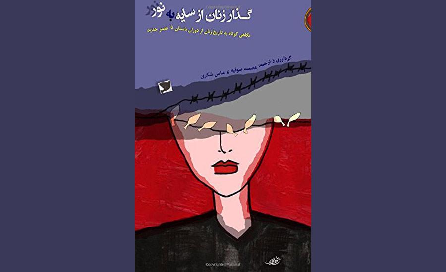 بدن من، حق من/ برگردان: عصمت صوفیه و عباس شکری