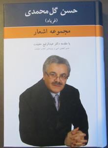 golmohammadi-book
