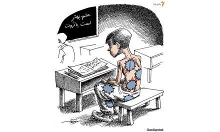 شلاق استاد به ز مهرِ پدر/اسد مذنبی