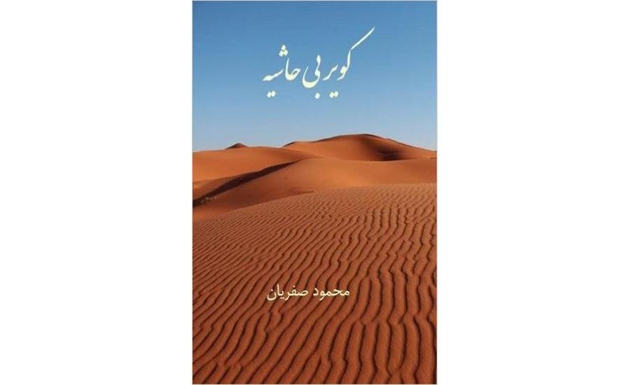 kavir-book-cover