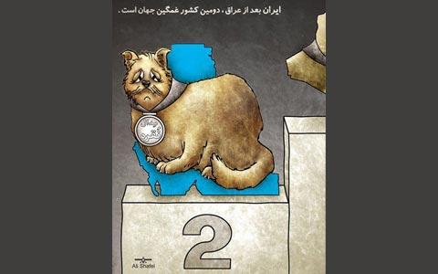 آیا ایران غمگین ترین کشور دنیاست/اسد مذنبی