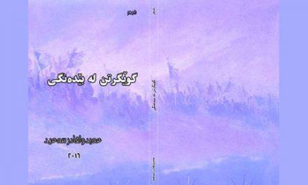 شعرهایی از عبدالقادر سعید شاعر کرد/برگردان خالد بایزیدی (دلیر)