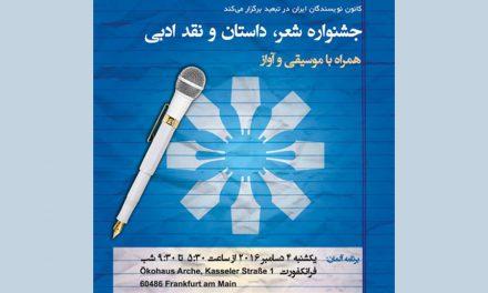 جشنواره شعر و داستان و نقد ادبی کانون نویسندگان ایران در تبعید ـ فرانکفورت آلمان