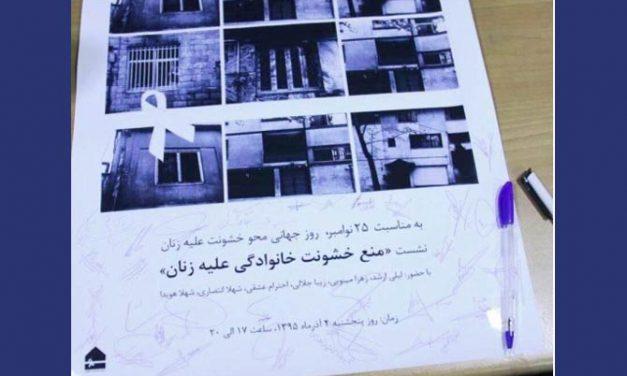 فعالیت «کارزار منع خشونت خانوادگی» در ایران آغاز شد