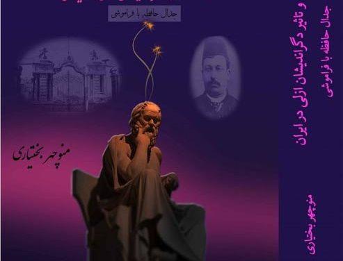نگاهی به کتاب کارنامه و تاثیر دگراندیشان ازلی در ایران/ مهران دولت آبادی