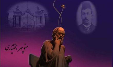 تاثیر و کارنامه دگراندیشان ازلی ایران/ منوچهر بختیاری