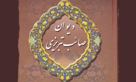 صائب تبریزی و تک بیت های بی نظیر/حسن گل محمدی