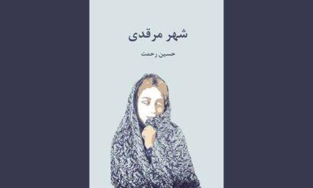 شهر مرقدی؛ مرگ اخلاق به دست واعظان اخلاق/علیرضا آبیز