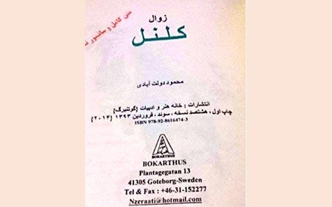 برایِ آگاهیِ کتابفروشان و کتابخوانانِ فارسی زبان/ناصر زراعتی