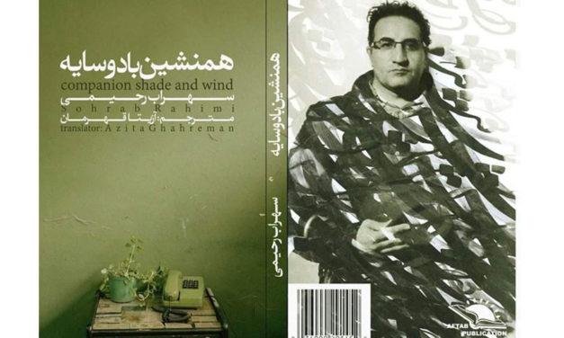 نشر آفتاب منتشر کرد: همنشین باد و سایه