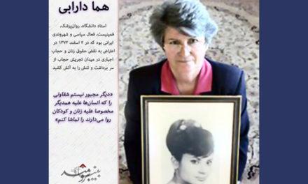هما دارابی، عزت طبائیان، مونا محمودنژاد و زینب جلالیان!