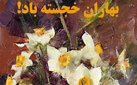 کارت نوروزی به زندان اوین/مجید نفیسی