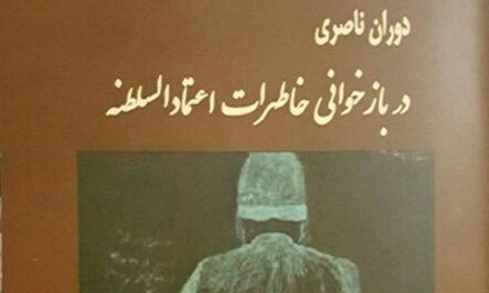 """""""دوران ناصری، در بازخوانی خاطرات اعتماد السلطنه""""/ جواد طالعی"""