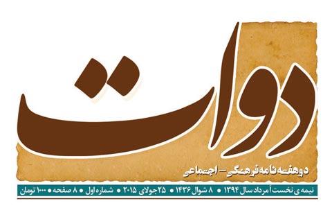 """انتشار """"دوات"""" ادبی، ویژه نوروز ۱۳۹۶"""
