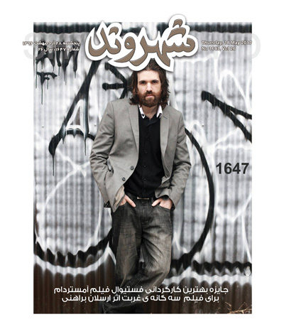 Cover-shahrvand-1647