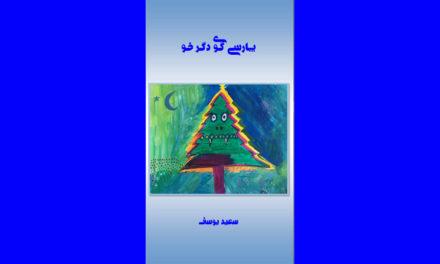 منتشر شد: پارسی گوی دگرخو