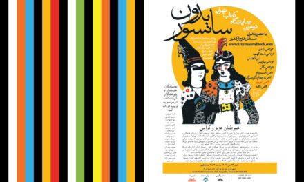 لزوم برگزاری نمایشگاه کتاب بدون سانسور در تورنتو/ حسن گل محمدی