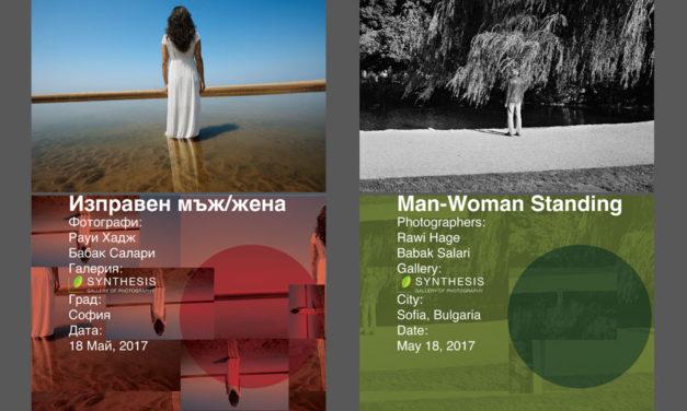 نمایشگاه عکسهای راوی حاج و بابک سالاری در بلغارستان/بهرام بهرامی