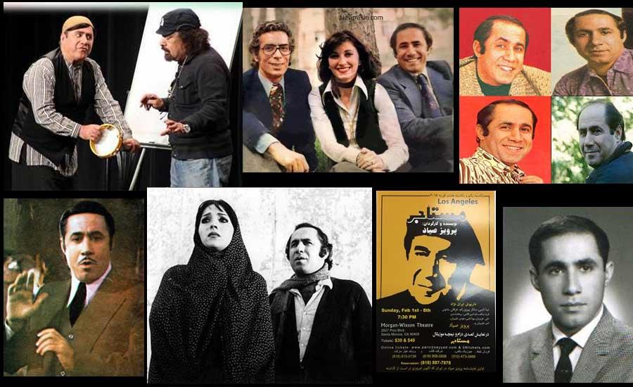 برای ۶۰ سال کار هنری پرویز صیاد/ حسین افصحی