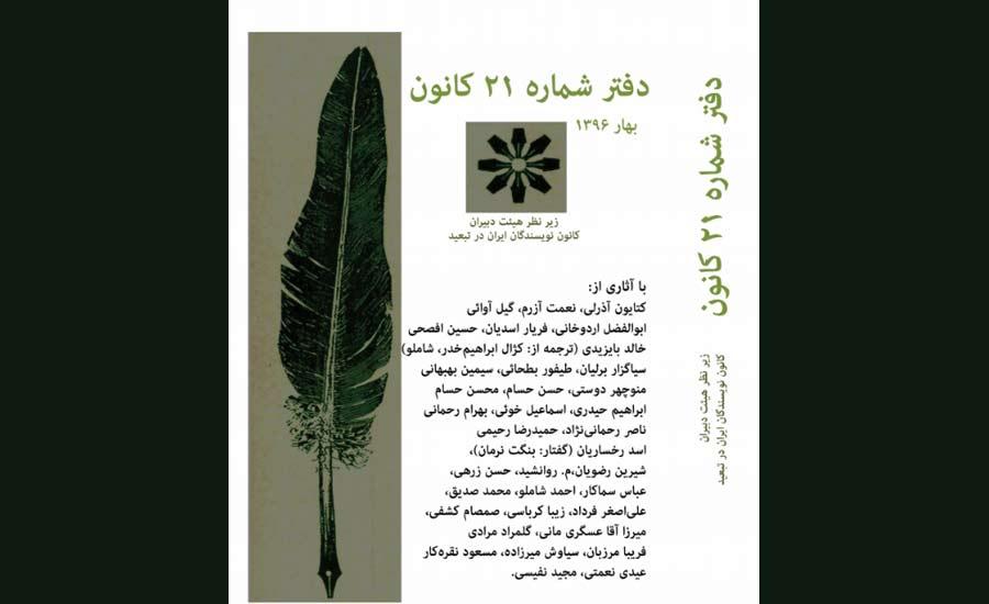 منتشر شد: دفتر شماره ۲۱ کانون بهار ۱۳۹۶