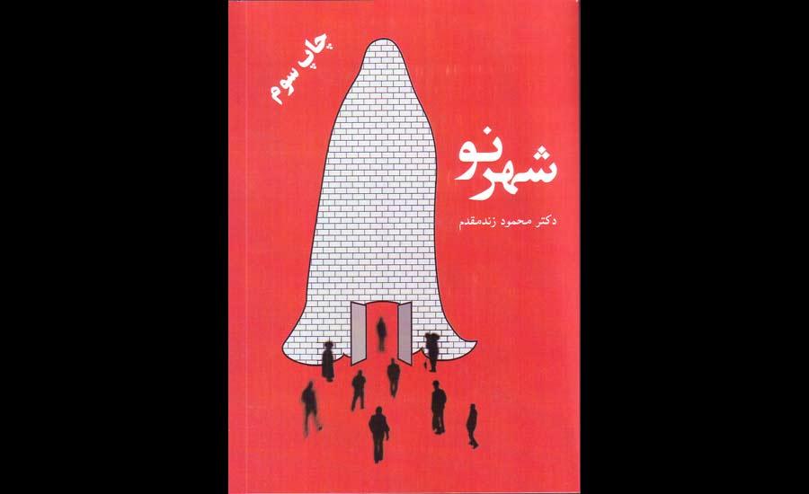 منتشر شد: شهر نو /محمود زندمقدم