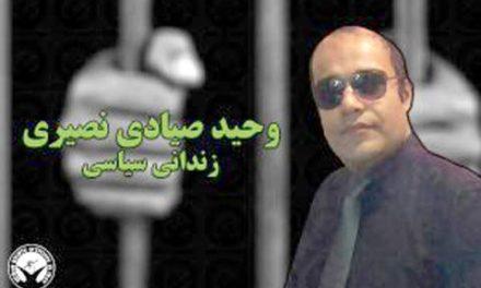 تبعید وحید صیادی نصیری به زندان رجایی شهر کرج