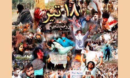 زمینه های جنبش دانشجویی در ۱۸ تیر / مهرداد درویش پور