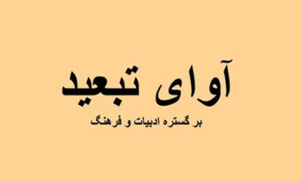 انتشار فصلنامه آوای تبعید/اسد سیف