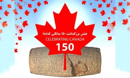 دکتر رضا مریدی:به عنوان شهروندان برابر و مسئول با شرکت در جشن ۱۵۰سالگی کنفدراسیون کانادا از کشور میزبان قدردانی می کنیم