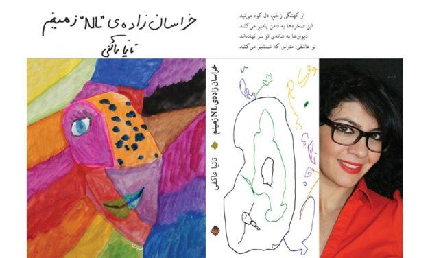 تانیا عاکفی شاعر افغانستان از شعر می گوید