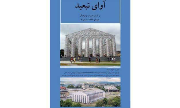 """""""آوای تبعید"""" شماره ۲ منتشر شد"""