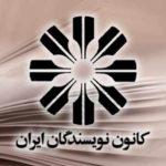 پیام هیئت دبیران کانون نویسندگان ایران به هشتادوسومین کنگرهی انجمن جهانی قلم