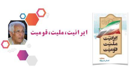 """اصغر شیرازی با کتاب""""ایرانیت، ملیت، قومیت"""" در کانون کتاب تورنتو"""