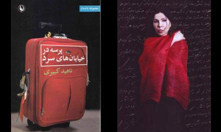 غمی که غربت نمی شناسد/ علی صدیقی