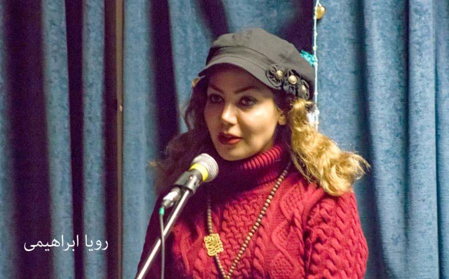 Rooya-Ebrahimi
