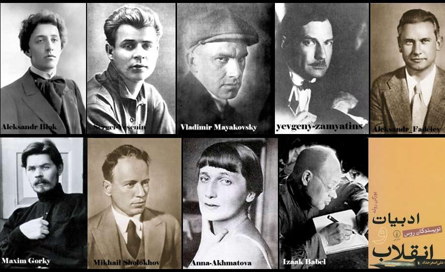 انقلاب اکتبر و  نویسندگان روسیه/ علی صدیقی