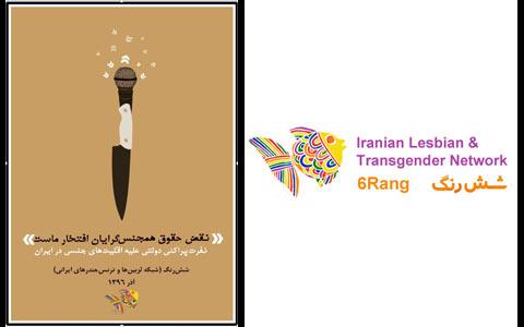 """نفرتپراکنی رسمی علیه اقلیتهای جنسی در ایران:""""نقض حقوق همجنسگرایان افتخار ماست"""""""