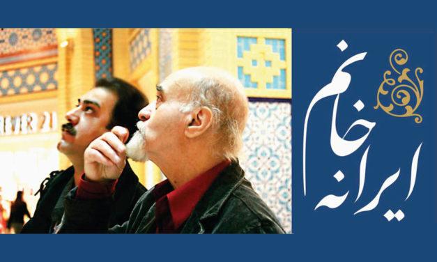 مراسم شنیدار ایرانه خانم در تهران