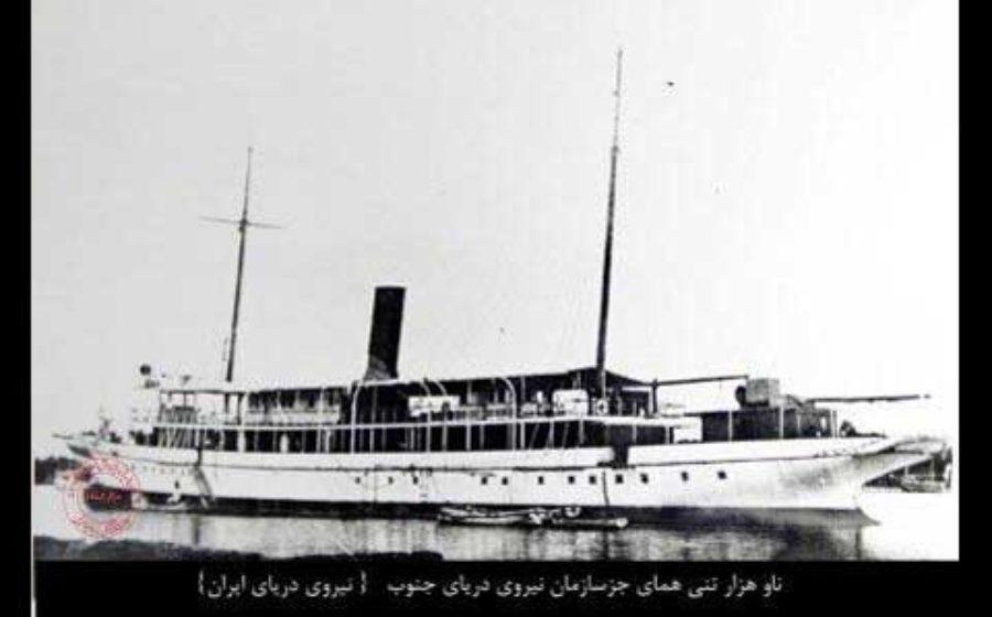 Homa-Warship