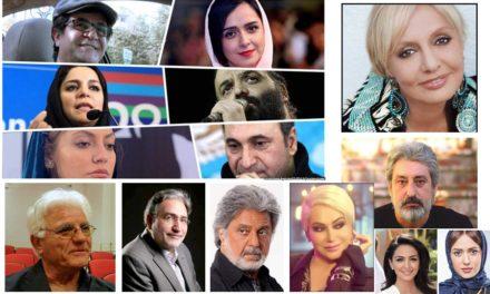 پشتیبانی هنرمندان از اعتراضات مردم ایران