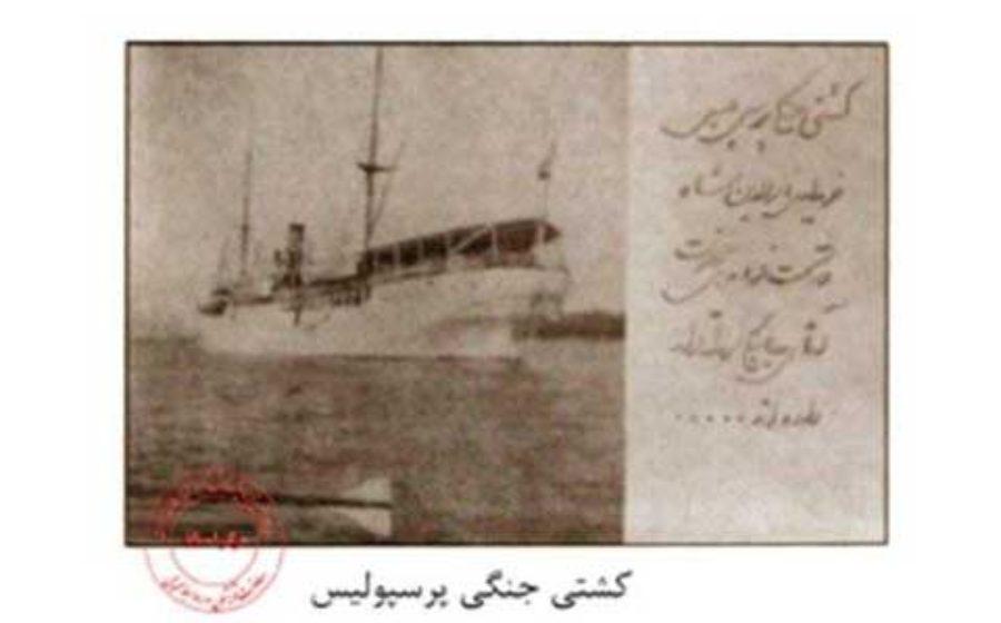 perspolis warship