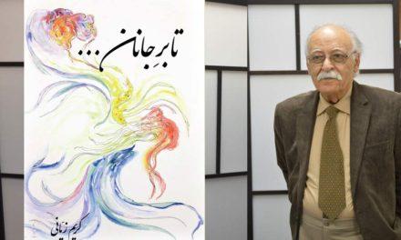 """گفت وگو با کریم زیاّنی در پیوند با چاپ مجموعه شعر """"تا بَرِ جانان""""/فرح طاهری"""