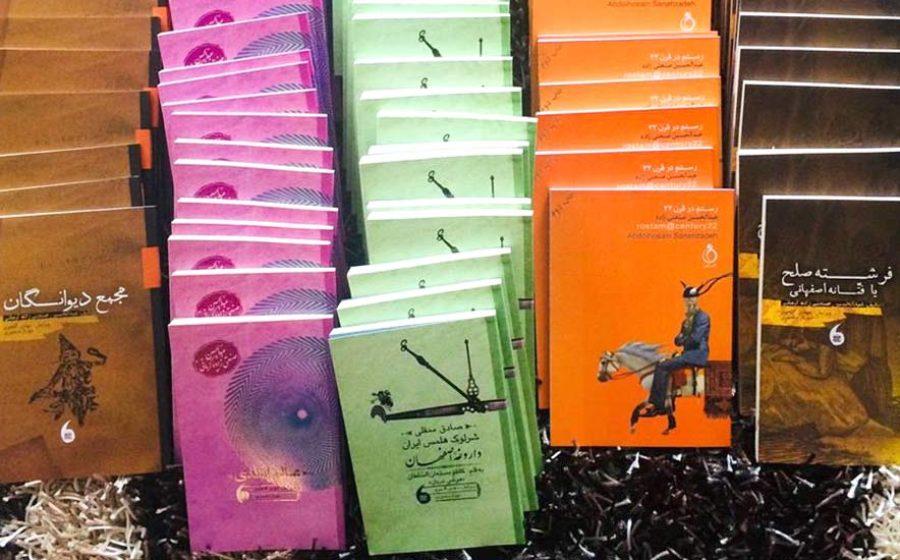 Mehdi-Ganjavi's-Books