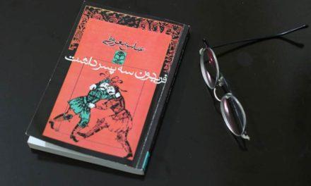 بخت سرکش ایرج/ شهرام امیرپور سرچشمه