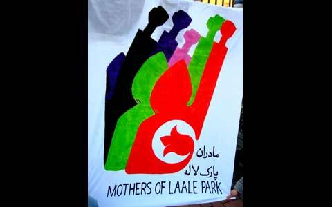 شادباش نوروزی مادران پارک لاله ایران