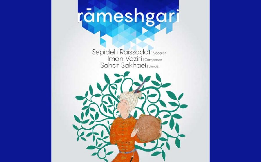 Rameshgari_Album_Cover