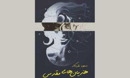 هذیانهای مقدس، رمانی از مسعود نقره کار منتشرشد
