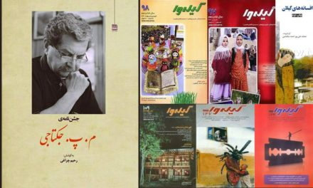 م.پ. جکتاجی در آستانه ی گیله وا/ علی صدیقی