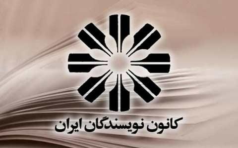 شادباش نوروزی کانون نویسندگان ایران